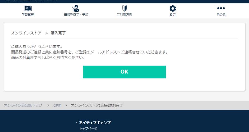 購入 ます ござい 英語 ありがとう ご